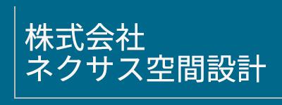 株式会社ネクサス空間設計